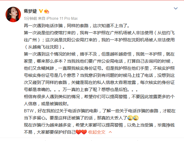 蒋梦婕发文称遭遇电话诈骗,呼吁大家提高警惕不要上当图片