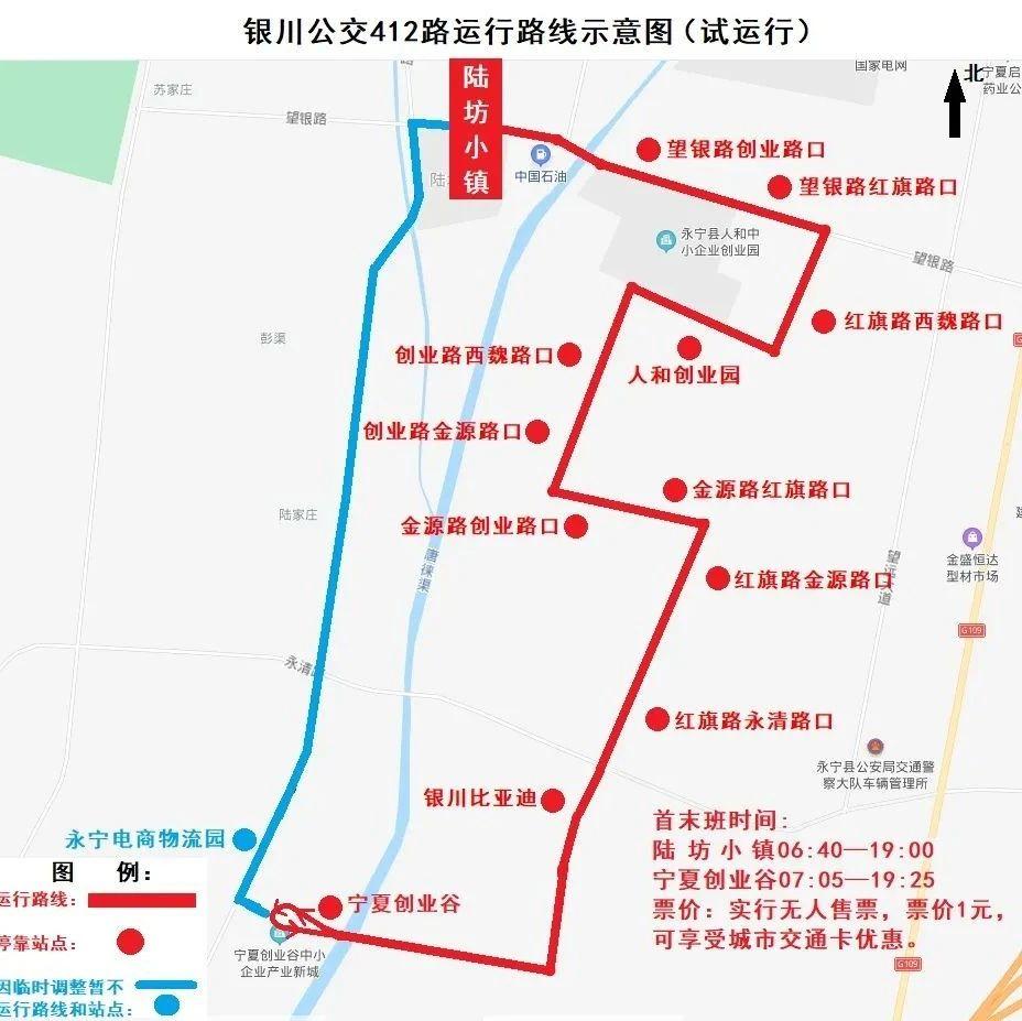 【出行】银川部分公交线路首末班时间调整,3条旅游线路暂停运!