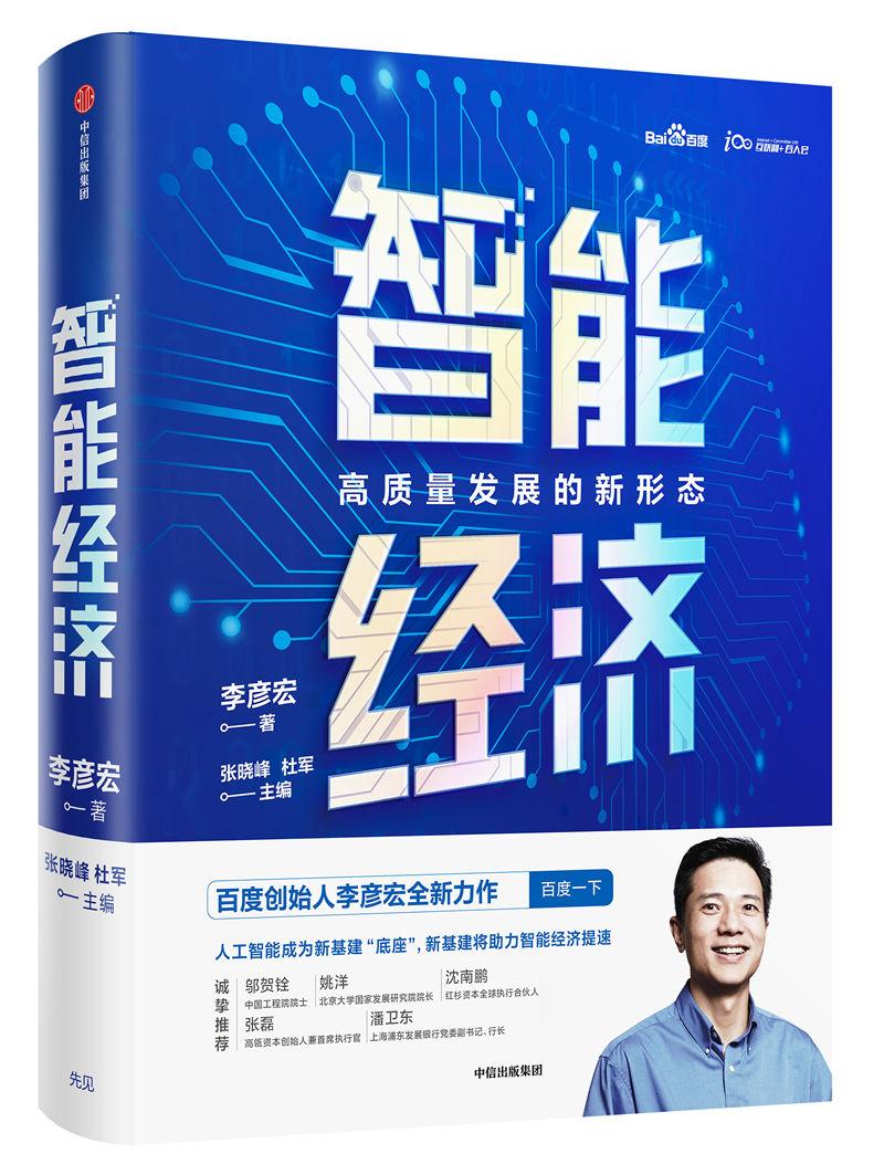 荐书 | 李彦宏新书《智能经济》:深度阐释高质量发展新形态