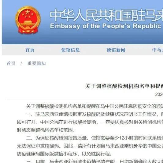 马来西亚有个别中国公民确诊:使馆郑重提醒!