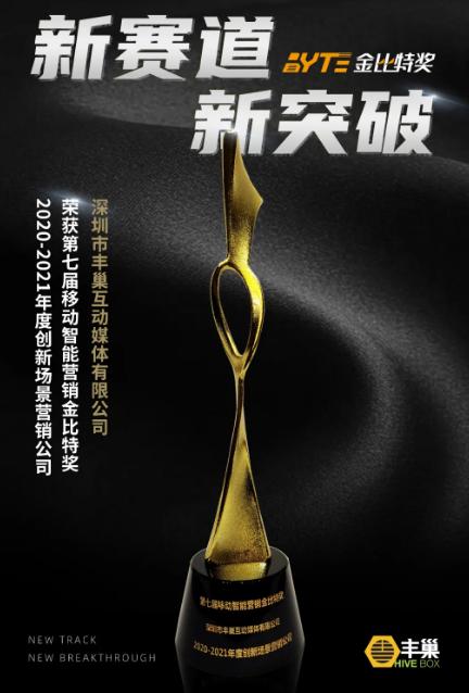 丰巢斩获金比特年度创新场景营销公司奖,汇聚势能引爆品牌传播新能量