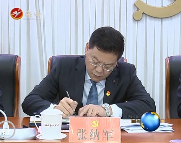 中石化天津石油分公司董事长张纳军任青海海西州委副书记图片
