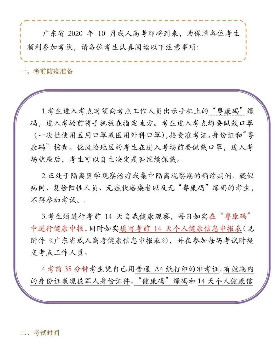 江门市2020年10月成人高考温馨提醒
