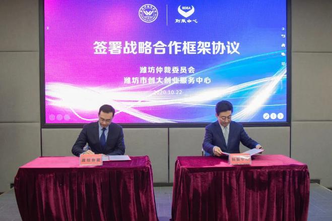 潍坊仲裁委与潍坊市创大创业服务中心达成战略合作