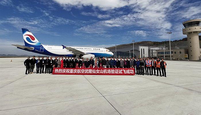 重庆仙女山机场完成真机试飞,计划开通济杭沪航线