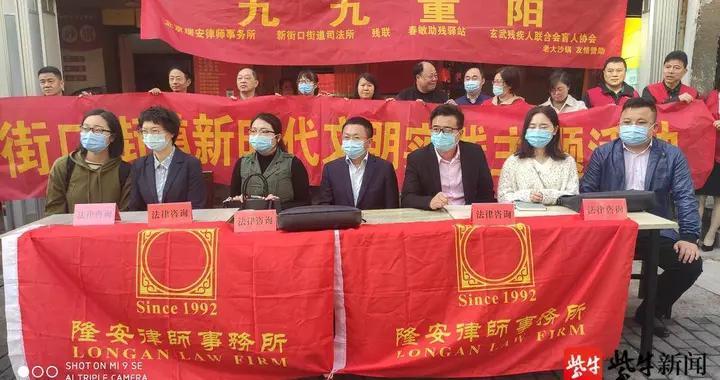 南京新街口街道司法所联手律师广场做公益
