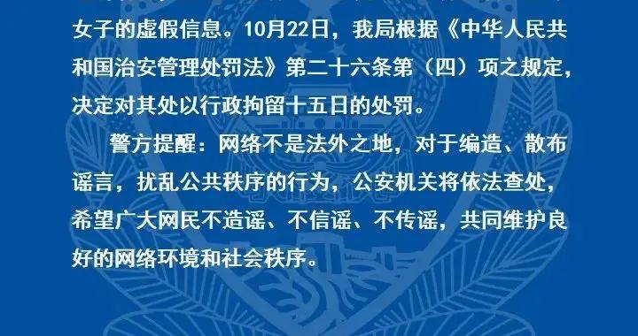 """警方通报""""男子发布虚假信息称其包养未成年女子""""一事:行政拘留十五日"""