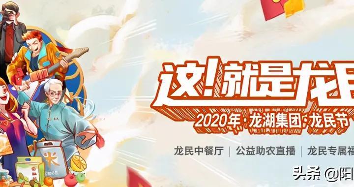 西安龙民节:龙民大咖硬核直播,大波农产好货特价抢