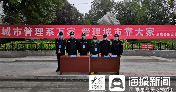 高唐县综合行政执法局开展全民参与城市管理宣传活动