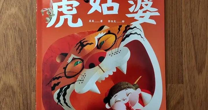 经典童话故事《虎姑婆》:巧用勇气和智慧,老虎精也会败给小丫头