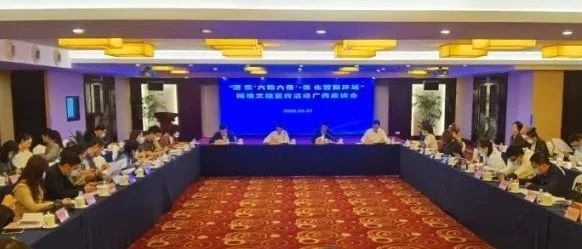 """""""落实'六稳六保' · 优化营商环境""""广西座谈会在南宁召开"""
