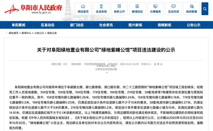 阜阳绿地紫峰公馆项目涉违法建设 开发企业系绿地集团的控股子公司
