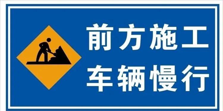 城区兴云东路、浩林路施工,请过往车辆注意!