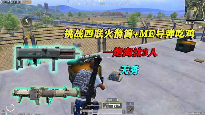和平精英:挑战四联火箭筒+ME导弹吃鸡,一炮淘汰3人,天秀!