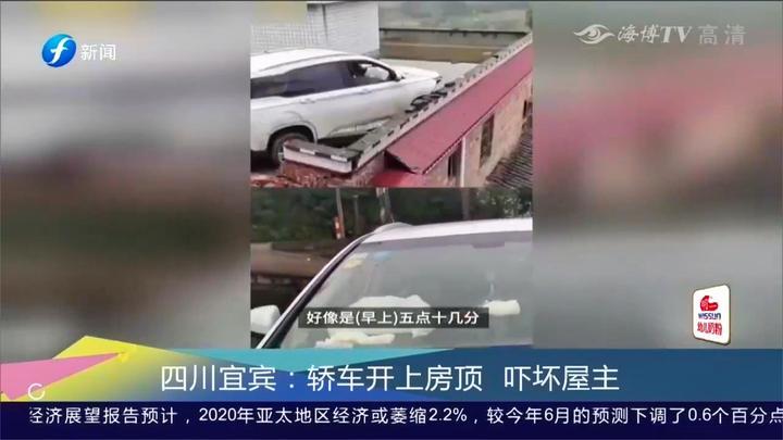 四川宜宾:离奇的车祸!轿车开上房顶,吓坏房主!