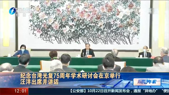 纪念台湾光复75周年学术研讨会在京举行,汪洋出席并讲话!