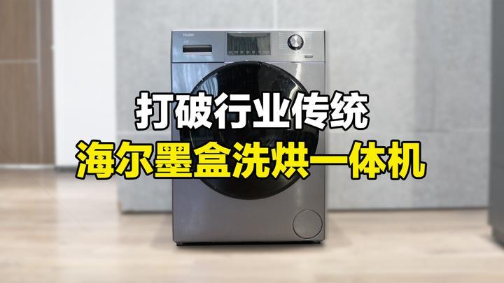 打破行业传统,海尔墨盒洗烘一体机体验