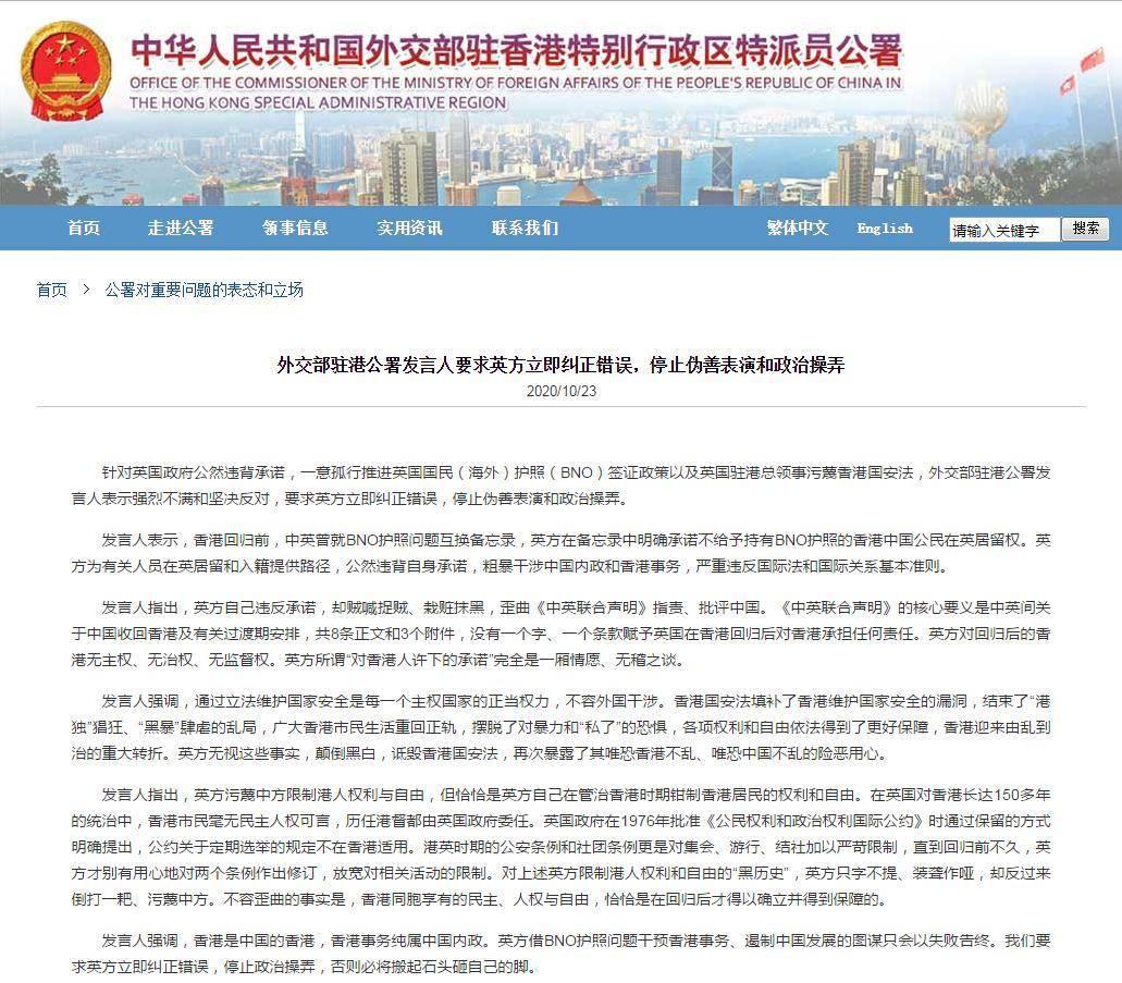 英国政府推进BNO港人签证政策 驻港公署发言人要求英方立即纠正错误