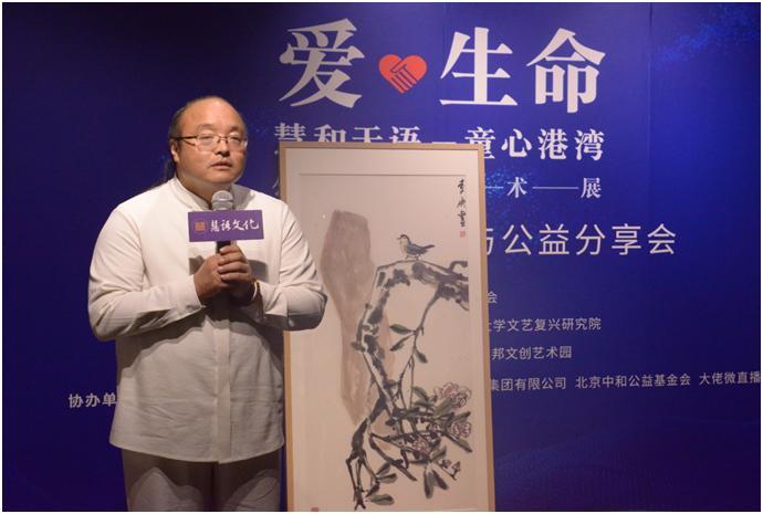 """""""爱•生命—慧和天语(童心港湾)公益艺术展""""开幕仪式举行"""