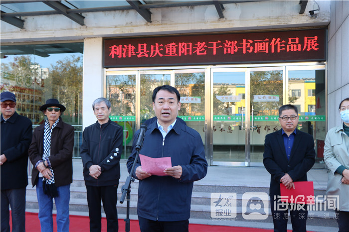 利津县举办庆重阳书画作品展暨市县老干部书画笔会活动