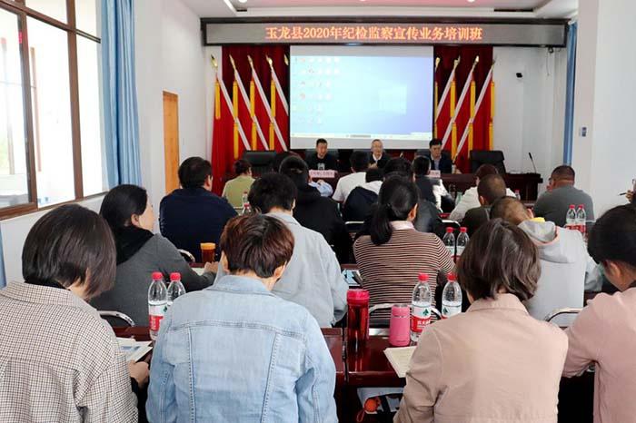 玉龙县举办2020年纪检监察宣传业务培训班