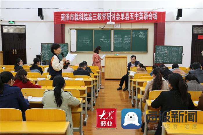 菏泽市教科院到单县五中开展高三教学视导活动