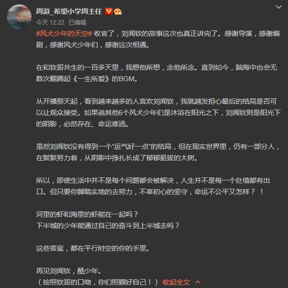 周游发文告别《风犬少年的天空》:刘闻钦是阳光下的阴影图片