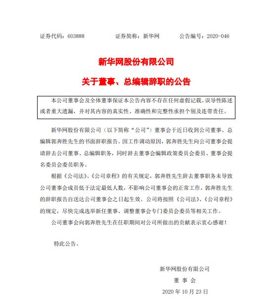 新华网:因工作调动原因,董事、总编辑郭奔胜辞职图片