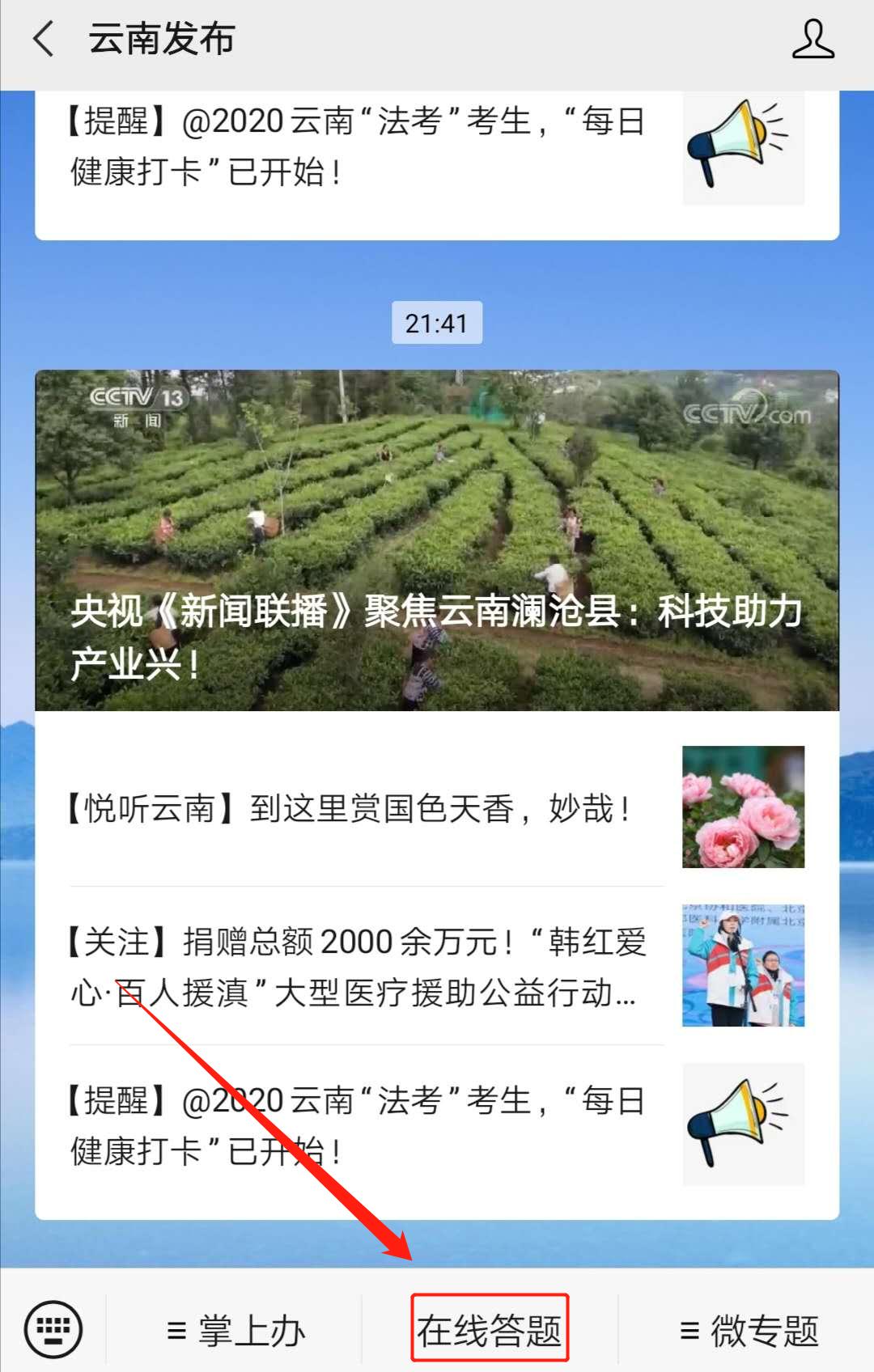 【关注】云南省市场监督管理局@各位学生及家长:教育收费情况如何?图片