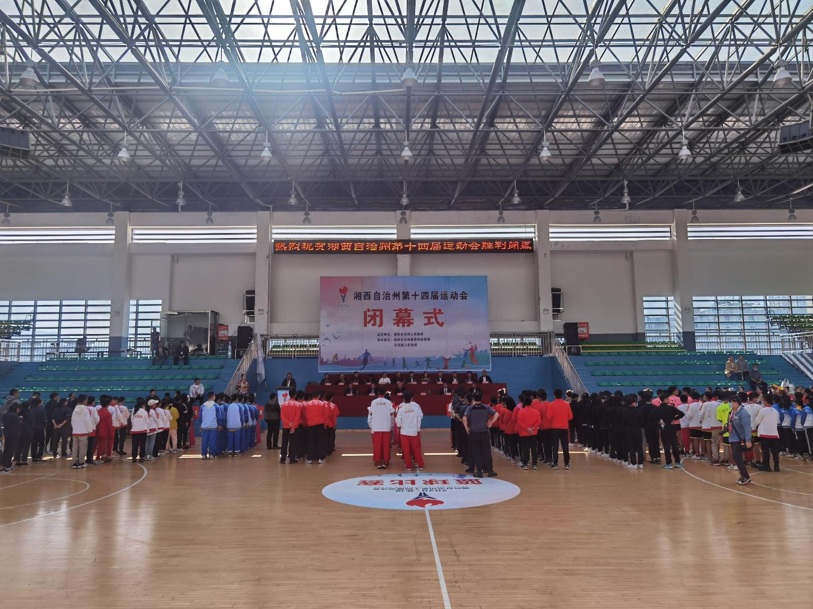 湘西州第十四届运动会闭幕 花垣居金牌榜首位