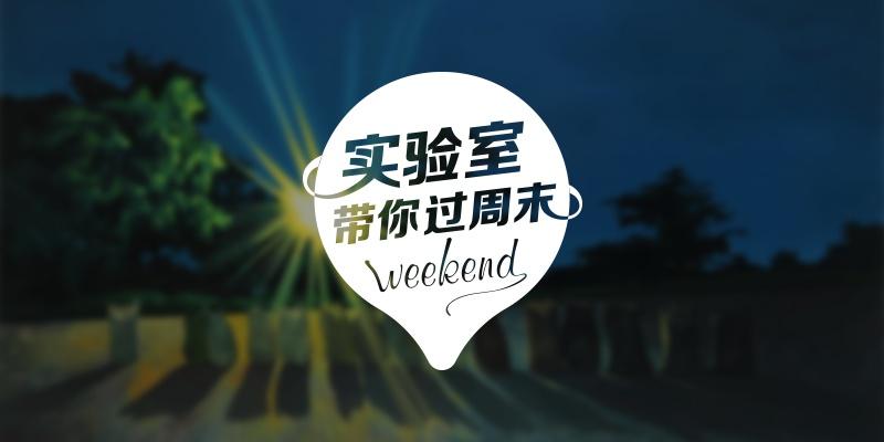 实验室带你过周末:2020.10.24 - 10.25 广州篇