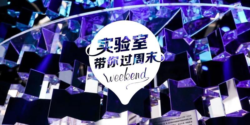 实验室带你过周末:2020.10.24 - 10.25 北京篇