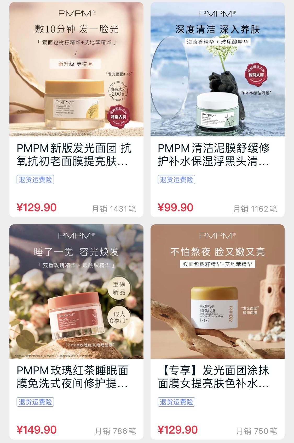 获数千万元pre-A及pre-A+轮融资,新锐国货护肤品牌PMPM成立将满一年