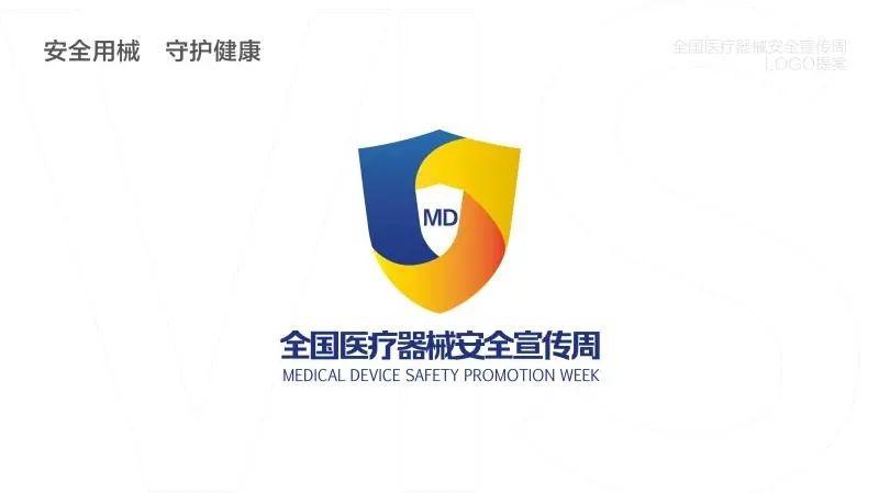 【医疗器械安全宣传周】创新发展•保障安全•守护健康