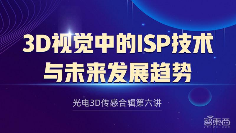 数迹智能首席产品官葛昊:3D视觉中的ISP技术与未来发展趋势|直播预告