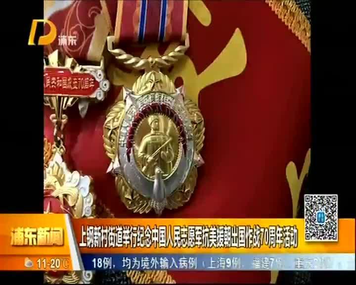 上港新村街道举行纪念中国人民志愿军抗美援朝出国作战70周年活动