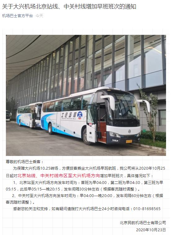 机场巴士北京站线、中关村线市区至大兴机场增加早班班次图片