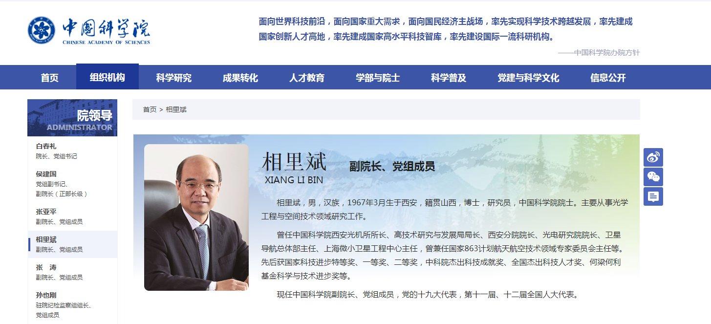 国务院任免国家工作人员:相里斌任科学技术部副部长 何平任新华通讯社社长