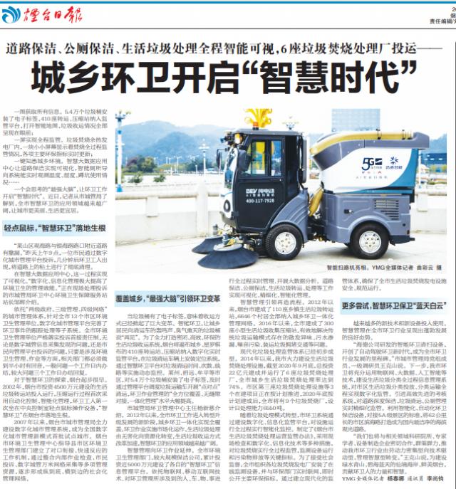 """烟台城乡环卫开启""""智慧时代""""!道路保洁、公厕保洁、生活垃圾处理全程智能可视"""