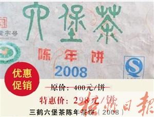 三鹤六堡茶陈年茶饼2008