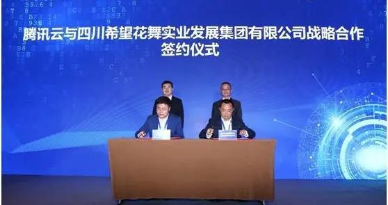 四川希望花舞实业发展集团与腾讯云签署战略合作协议