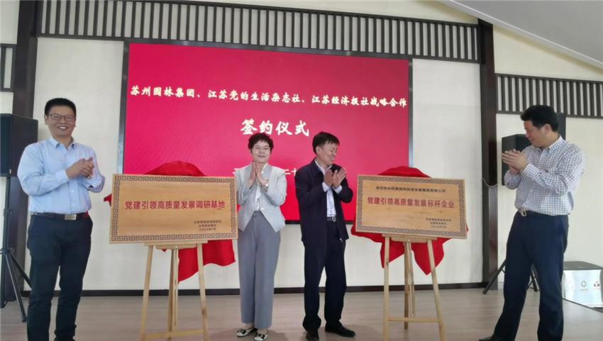 苏州园林集团党建基地正式授牌