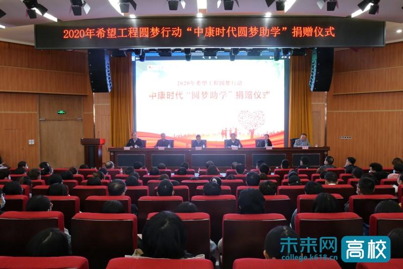 """河北北方学院举行希望工程圆梦行动""""中康时代圆梦助学金""""捐赠仪式"""