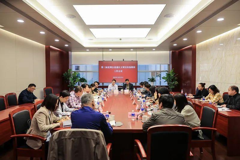 第三届进博会黄浦区文明宣传保障组召开工作会议