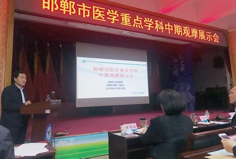 邯郸市召开重点学科中期观摩展示会