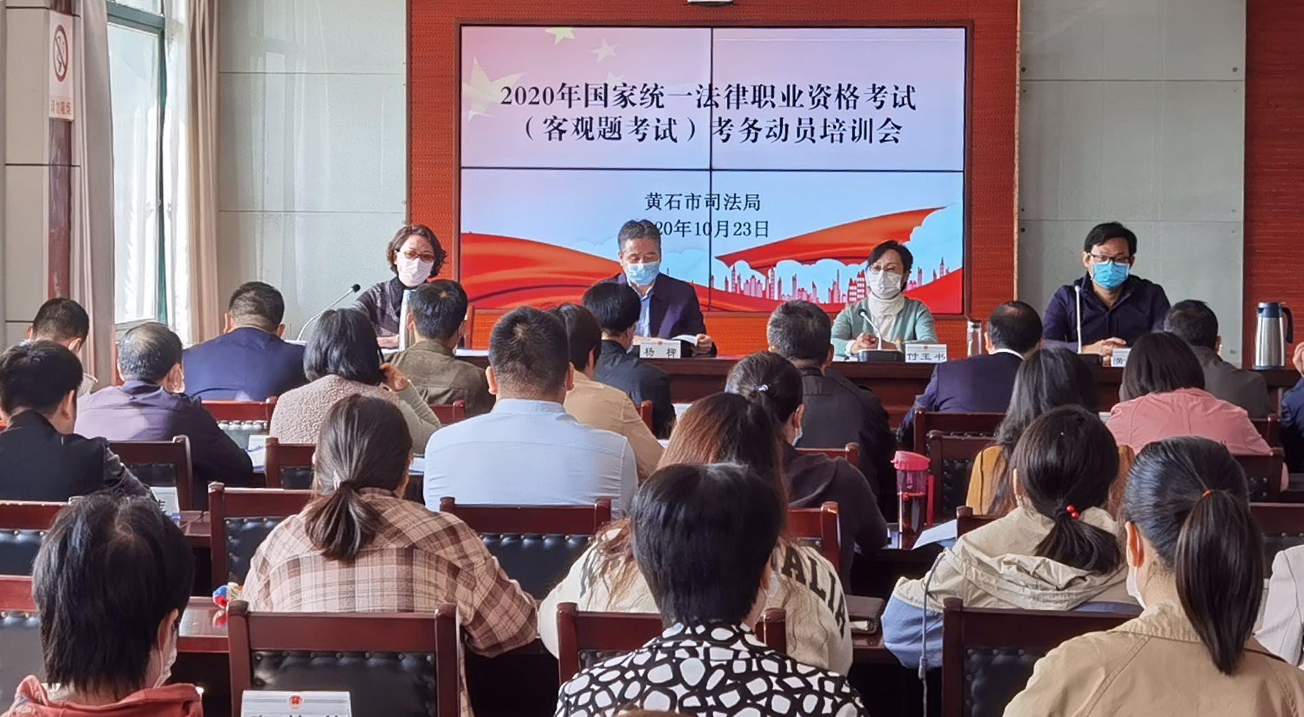 黄石市司法局召开2020年国家统一法律职业资格考试考前动员部署暨考务培训会