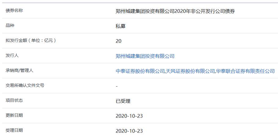郑州城建集团20亿元私募公司债券获上交所受理
