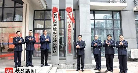 溧阳交通运输综合行政执法大队等单位挂牌
