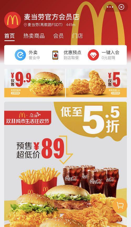 麦当劳中国成为首个使用阿里全域数据中台能力的餐饮企业