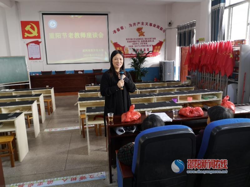 武冈市迎春亭东方红小学举行重阳节老教师座谈会
